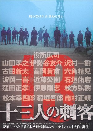 Jûsan-nin no shikaku - 13 Assassins (2010)