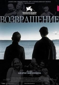 Vozvrashchenie - The Return (2003)